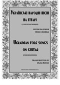 Ukrainian folk songs on guitar (collection 1)