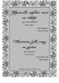 Ukrainian folk songs on guitar (collection 2)
